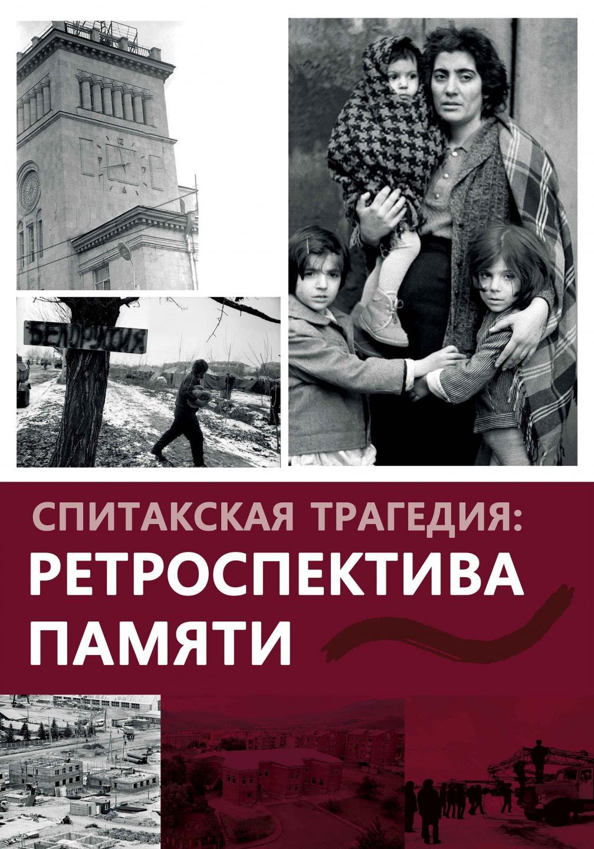 Մինսկում կբացվի «Արմենպրես»-ի և «ԲելՏԱ»-ի լուսանկարների ցուցահանդեսը Սպիտակի ողբերգության մասին