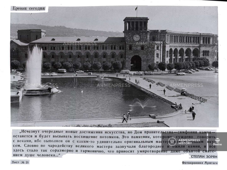 Ցուցահանդեսներ. Երևան